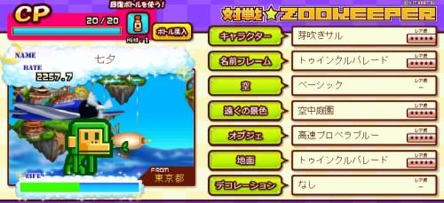 zookeeper20150608