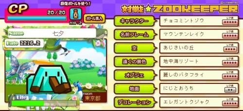 zookeeper20150614