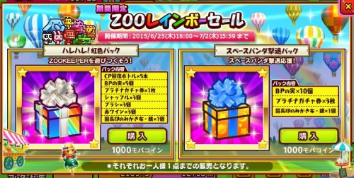 zookeeper20150622