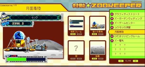 zookeeper20151021
