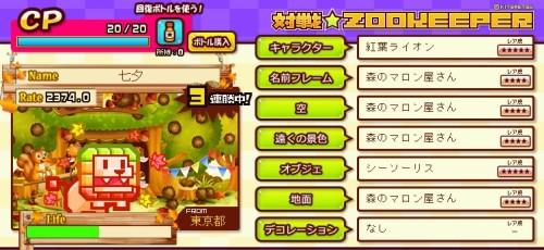 zookeeper20151106