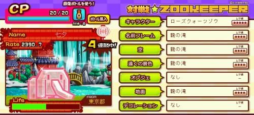 zookeeper20160121