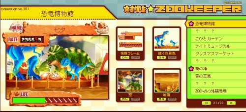 zookeeper20160207