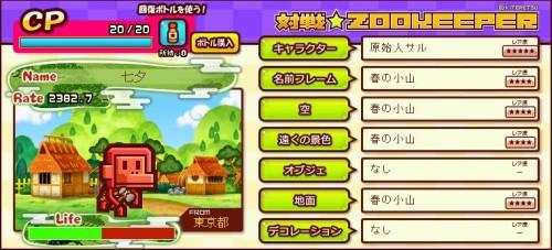 zookeeper20160310
