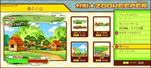 zookeeper20160311