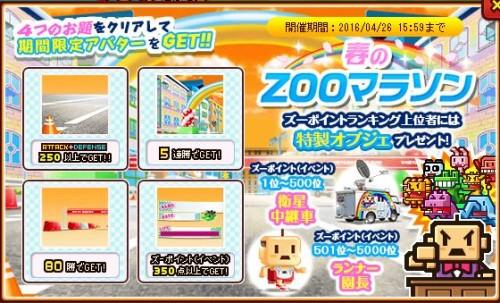 zookeeper20160359