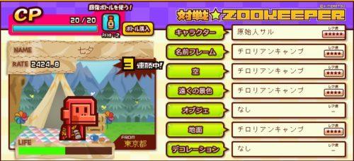 zookeeper20160416