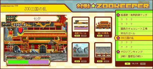 zookeeper20160431