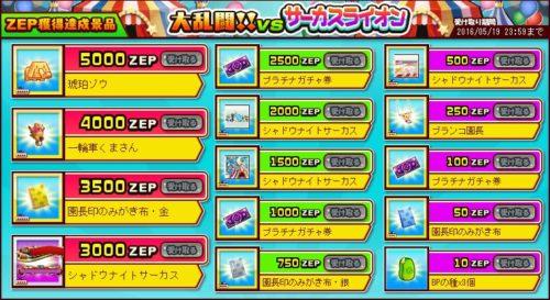 zookeeper20160445