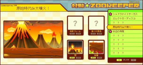 zookeeper20160537