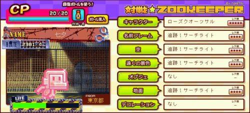 zookeeper20160549