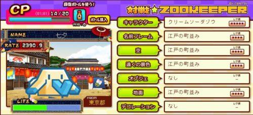 zookeeper20160724