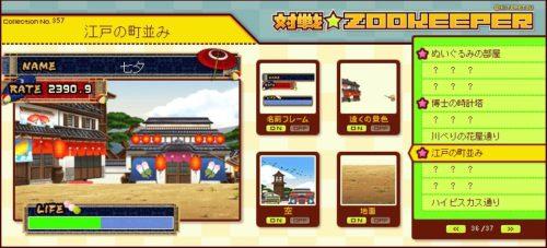 zookeeper20160726