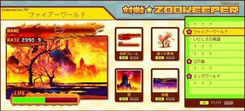 zookeeper20160803