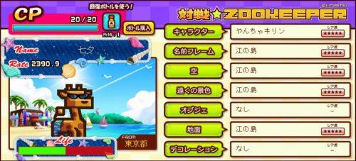 zookeeper20160807