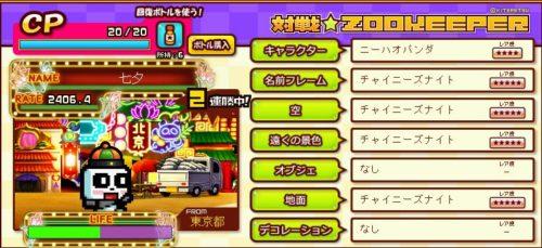 zookeeper20160902