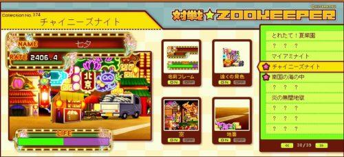 zookeeper20160903