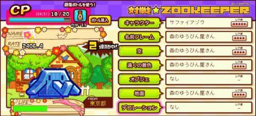 zookeeper20161004