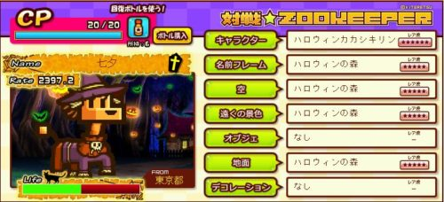 zookeeper20161045