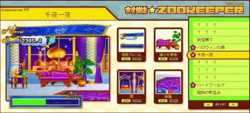 zookeeper20161140
